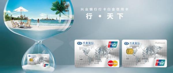 兴业银行最值得办的信用卡?兴业行悠白——航空里程兑换你必须拥有!