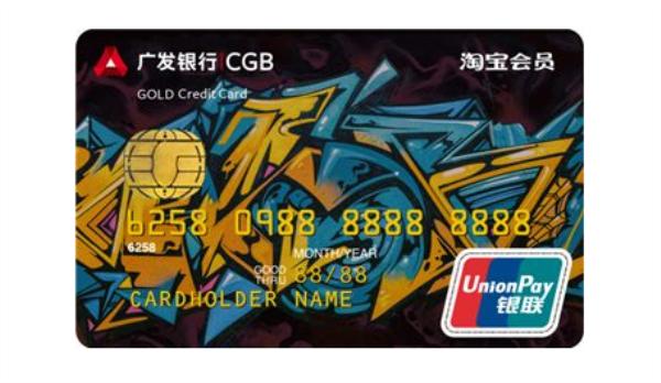 淘宝联名信用卡哪家好?广发淘宝联名卡权益活动了解一下!