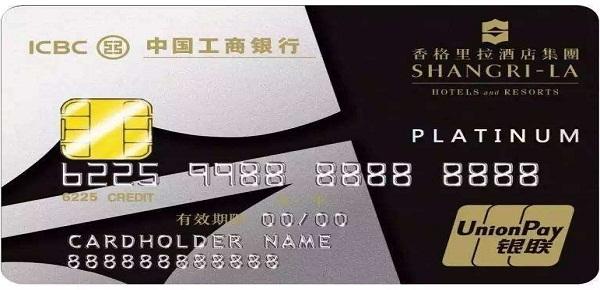 中国工商银行香格里拉信用卡好办吗?权益怎么样?