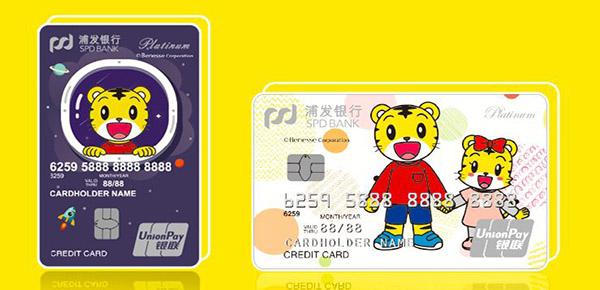 浦发美丽女人卡之巧虎卡怎么样?宝妈一定不要错过这款信用卡!