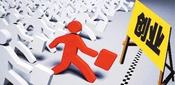 2018招行个人创业贷款如何申请?贷款最新相关消息来啦!