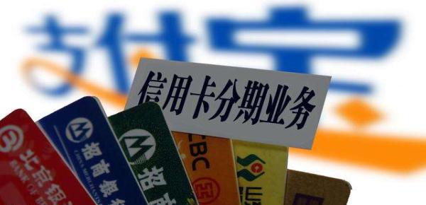 信用卡分期还款划算吗?银行分期小心被套路!