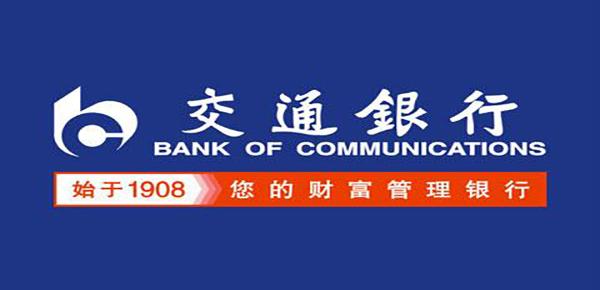 交通银行好商贷是什么样的贷款产品?相关办理步骤速来了解一下!