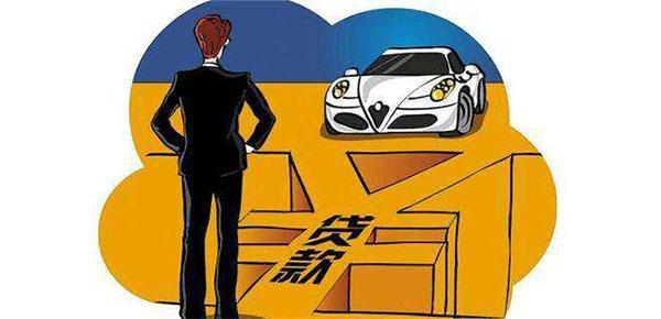 贷款买车需要哪些手续?这样贷款买车才划算知道吗?