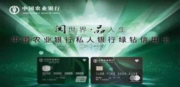农行绿钻信用卡年费是多少?这张顶级信用卡权益让人称赞!