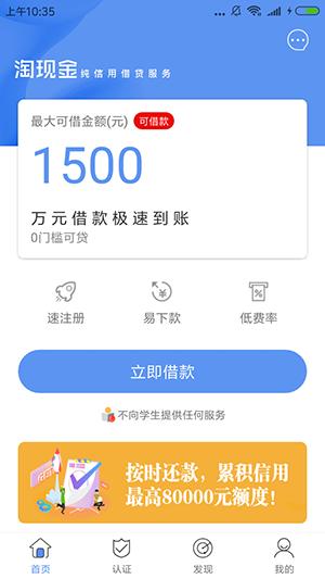 【新口子】淘现金,门槛低放款快,适龄就可申请,最高可下8000元!