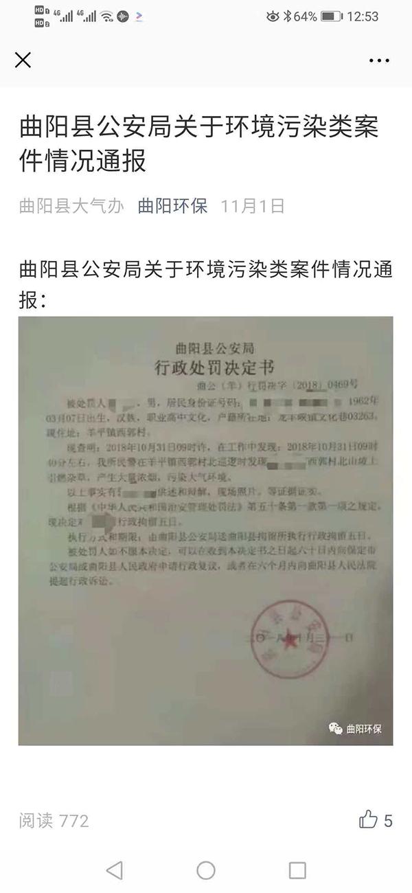 曲阳否认拘留燃烧散煤人员 曾有人因引燃草被拘留