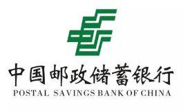 邮政银行无抵押贷款有哪些?又需要哪些条件呢?