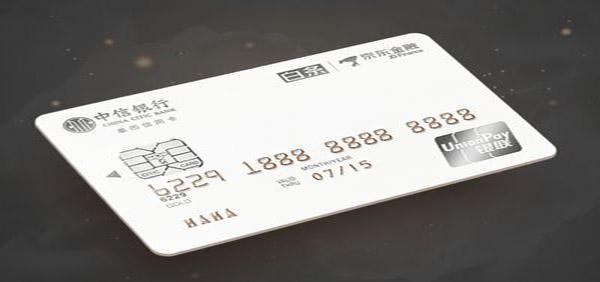 京东小白卡是信用卡吗?中信银行白条联名信用卡的额度和权益都很精彩!