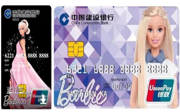 建行芭比美丽信用卡好不好?额度不错值得你收入囊中!