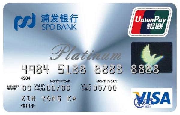 2018浦发最值得申请的信用卡有哪些?这几张你确定要错过?