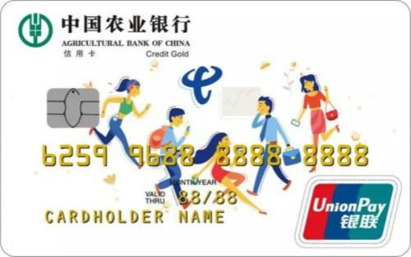 农业银行电信联名信用卡额度有多少?看完这些你就知道它好不好用了!