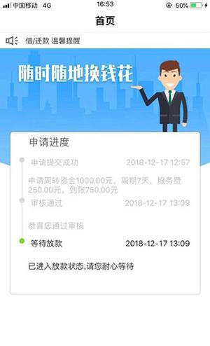【新口子】 随行花:资料简单,不查不上征信,最高可借10000元!