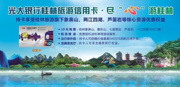 光大银行推出桂林旅游联名信用卡怎么样?爱旅游的专属权益来啦!