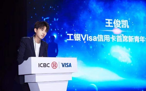 工商银行宇宙星系·王俊凯信用卡怎么样?这款卡的特色权益了解了吗?