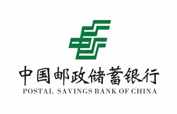 在邮政银行办理贷款复杂吗?在邮政银行贷款利息高吗?
