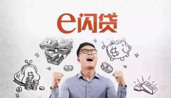 招商银行e闪贷怎么样?申请时需要满足哪些条件?