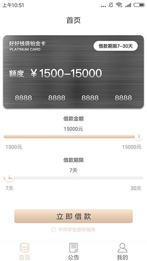【新口子】好好钱袋,不查不上,芝麻分最高可下5000元!速撸!