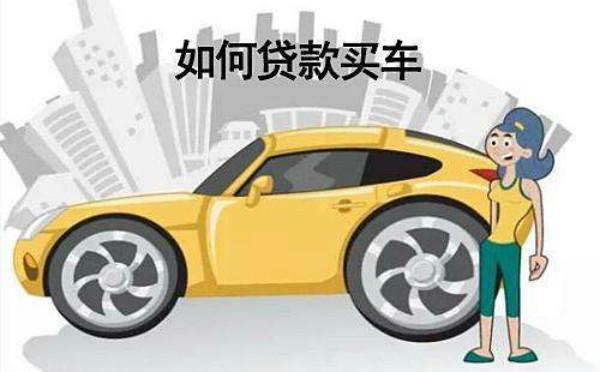 贷款买车需要什么条件?办理流程了解一下呗!