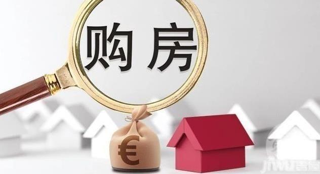 贷款买房需要注意哪些事项?这5点必须了解!
