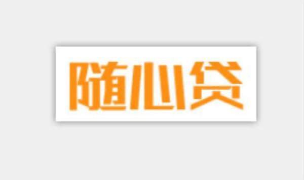 华夏银行旗下的自助贷款随心贷怎么样?它的额度最高能申请多少?