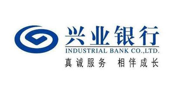 兴业银行的连连贷怎么样?申请需要满足哪些条件?