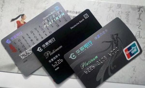华夏银行信用卡通过率是怎么样的?它有哪些优缺点?