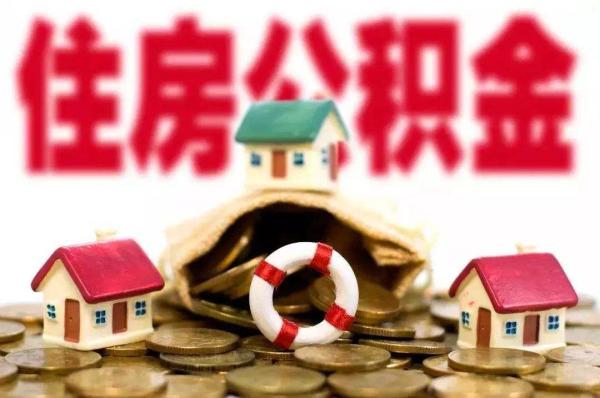 中国银行公积金贷款利率很高吗?办理之前先了解这些