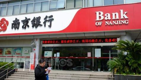 南京银行商易贷是什么贷款?哪些人可以申请办理?