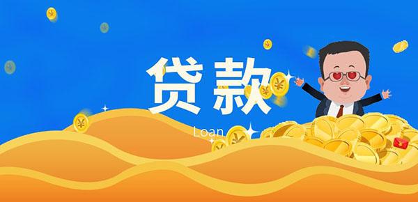 有没有和惠花花一样到账快的网贷口子?到账快的口子都在这了!