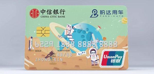 中信银行盼达用车联名信用卡怎么样?多种用车权益和你相遇~