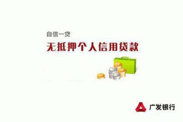 广发银行自信一贷申请条件有哪些?办理流程大揭秘!
