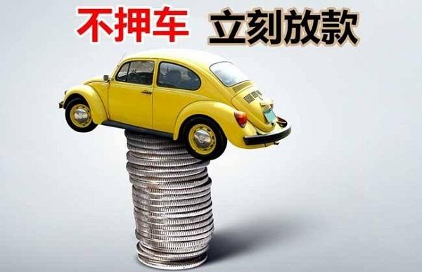 不押车贷款真的可信吗?关于不押车贷款的骗局大揭秘!