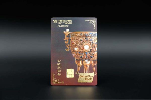 民生国宝系列主题信用卡值得申请吗?特色权益让人心动