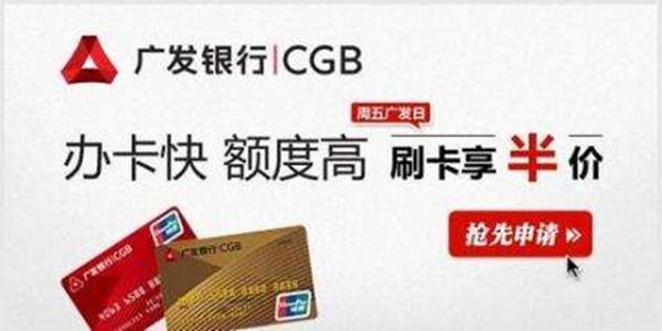 申请广发信用卡有哪些技巧?审核容易通过吗?