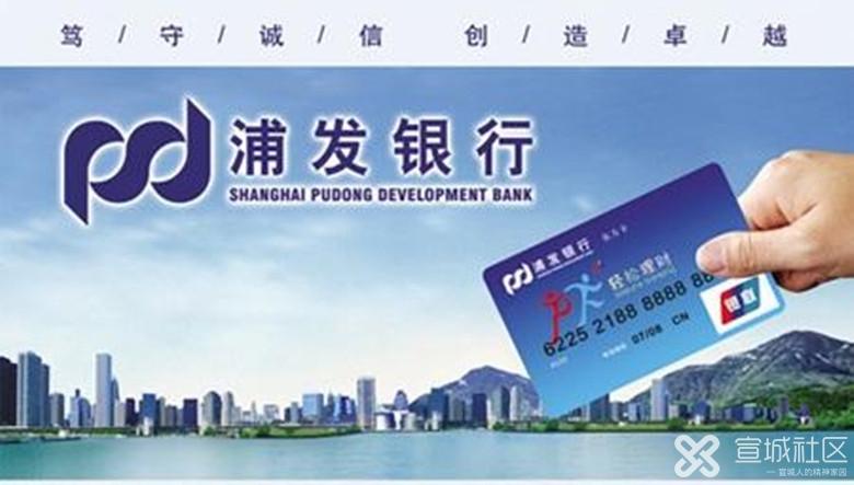 浦发银行大学生贷款怎么申请?申请条件是什么?