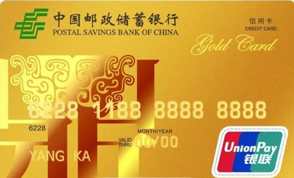 邮政信用卡额度高吗?邮政信用卡要如何提额?