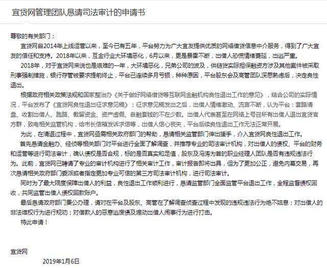 宜贷网再发公告:承诺全额兑付 请求金融办、经侦调查