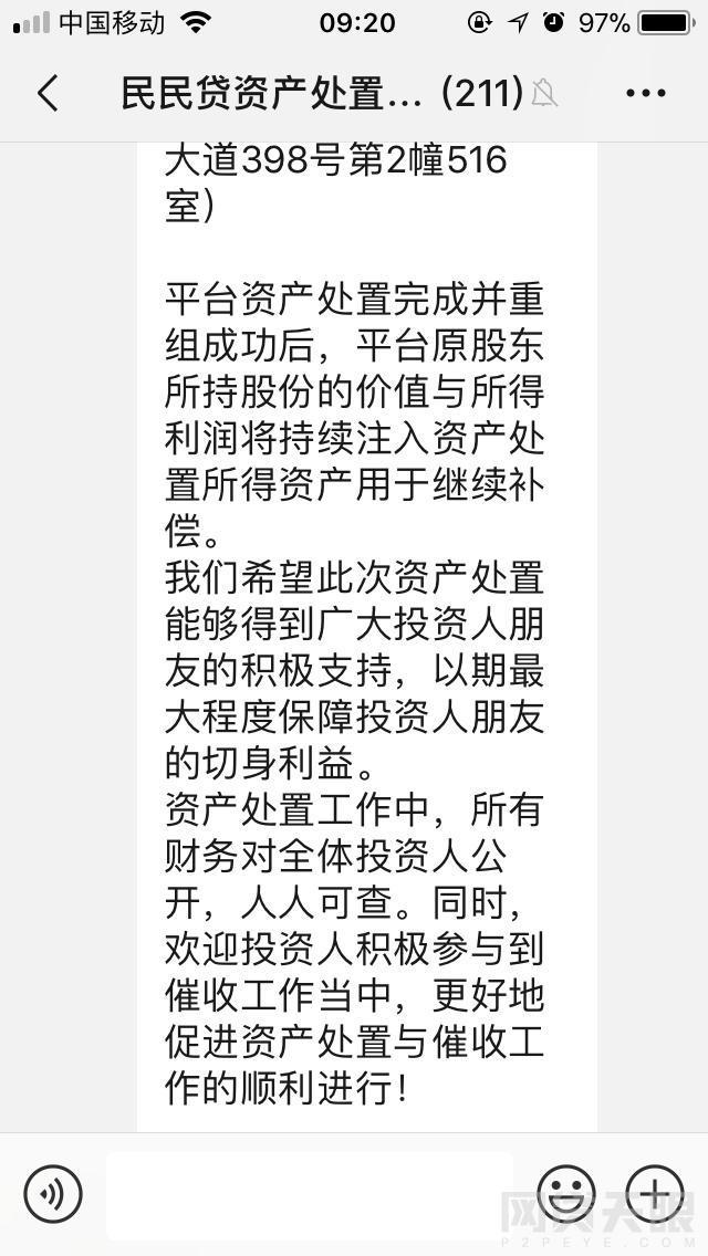网传浙江P2P平台民民贷宣布清退 暂未公布兑付方案