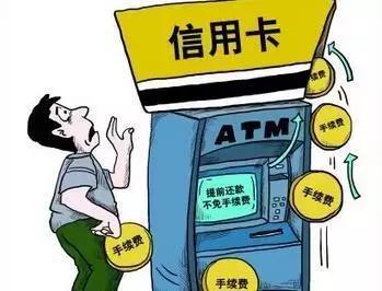 信用卡已分期提前结清,为何还要交全款手续费?