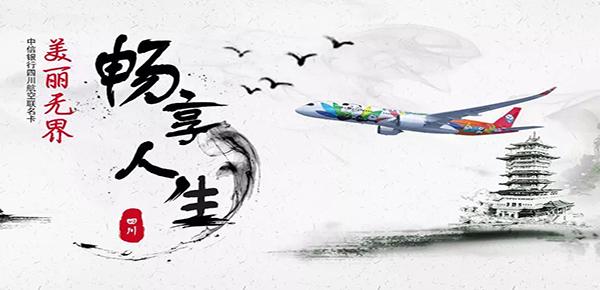 新卡来了!中信银行四川航空联名卡怎么样?小编教您轻松薅羊毛!