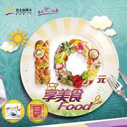 光大银行 信用卡10元享美食 吉野家/汉堡王/Coco等 10元