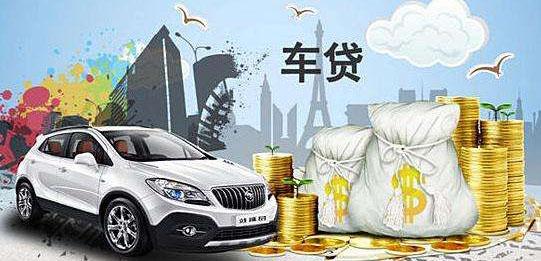 汽车抵押贷款额度有多少?抵押需要办什么手续?