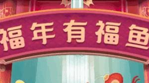 2019淘宝年货节活动_淘宝年货节福年有福鱼玩法