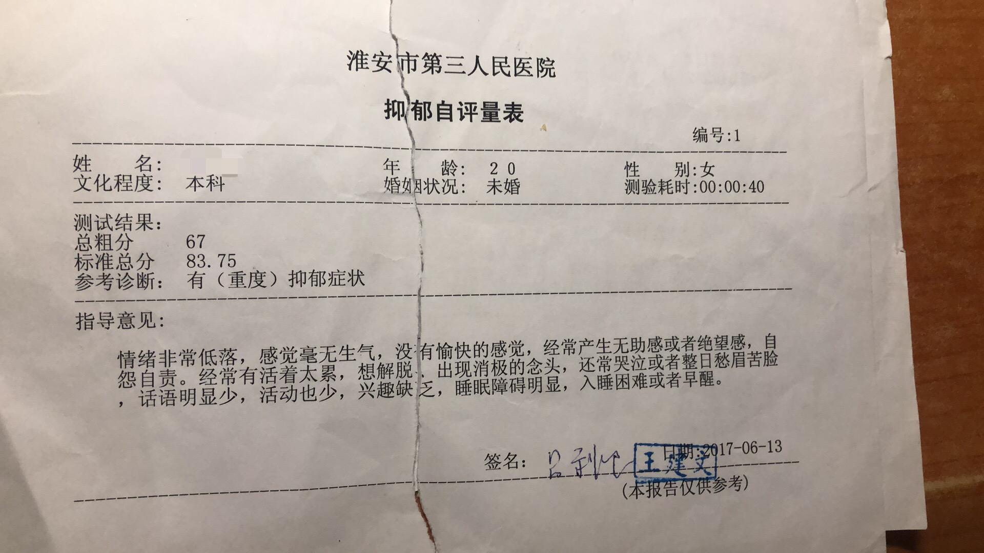 江苏一高校副校长被举报出轨学生 并致其怀孕流产