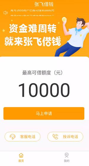 [新口子]张飞借钱!申请简单容易!芝麻分最高下款10000元!