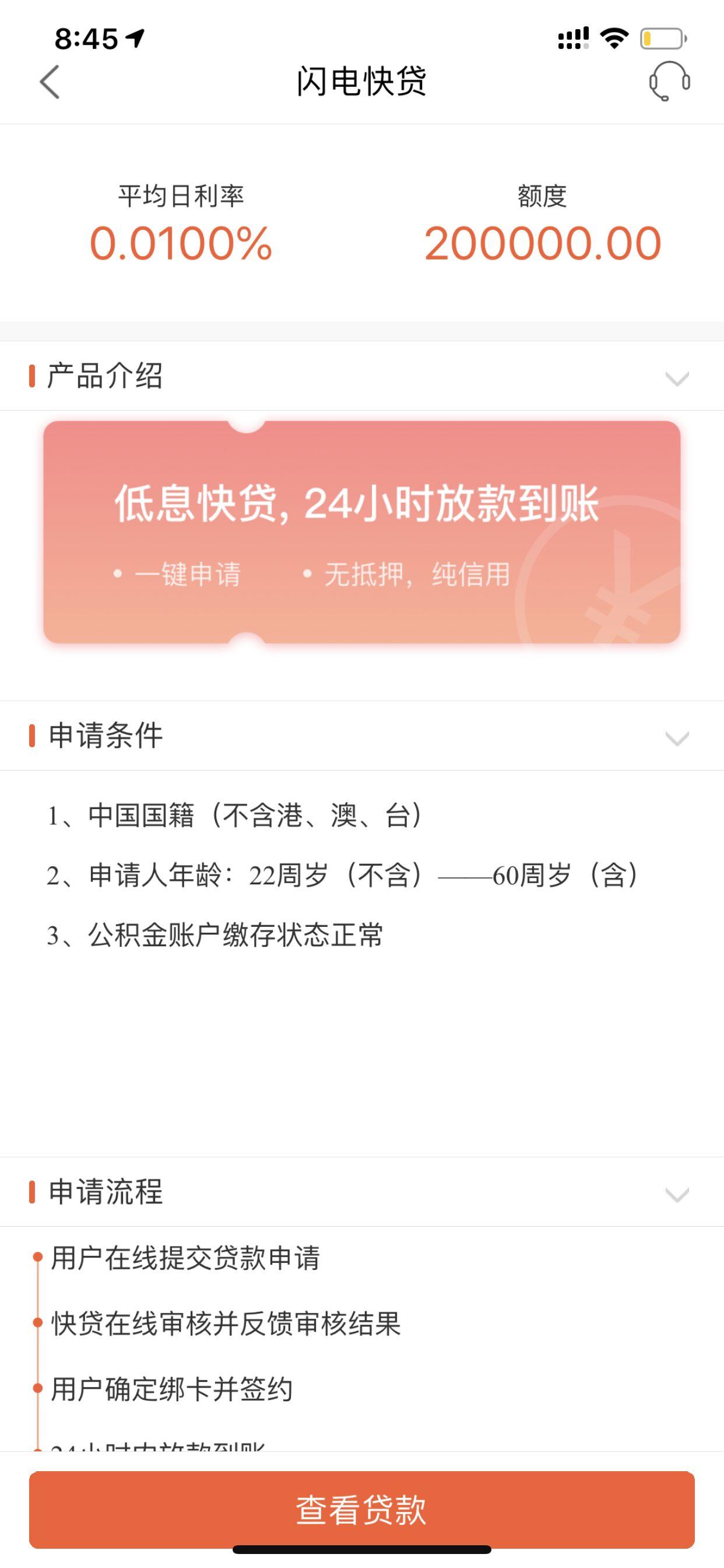杭州信喜商务咨询有限公司快贷借款误导性宣传