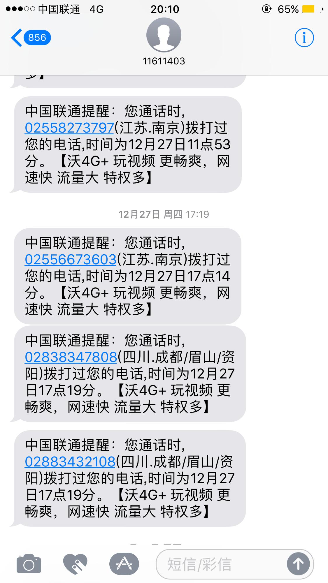 惠花钱平台恶意恐吓骚扰