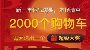淘宝清空购物车活动怎么弄?淘宝春节大联欢清空10000个购物车活动介绍