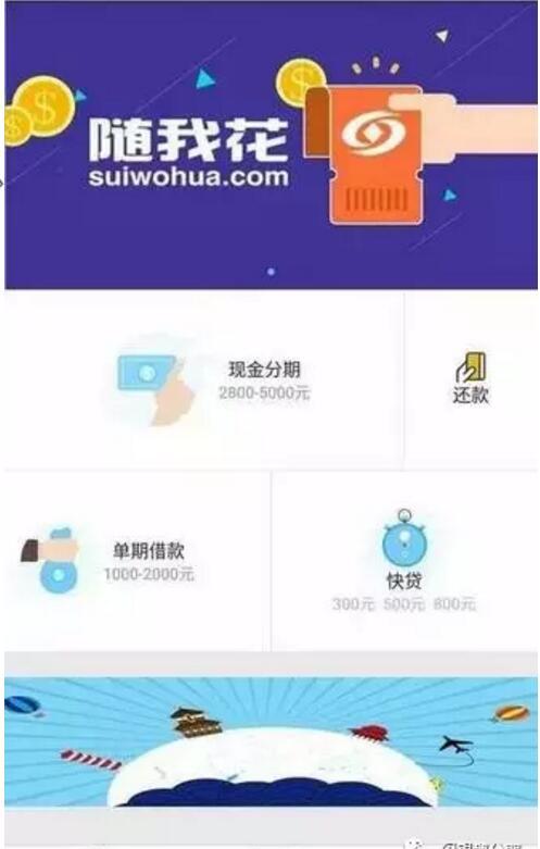 【随我花】申请操作教程, 授权芝麻分, 最高5000!